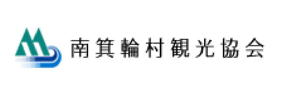南箕輪村観光協会