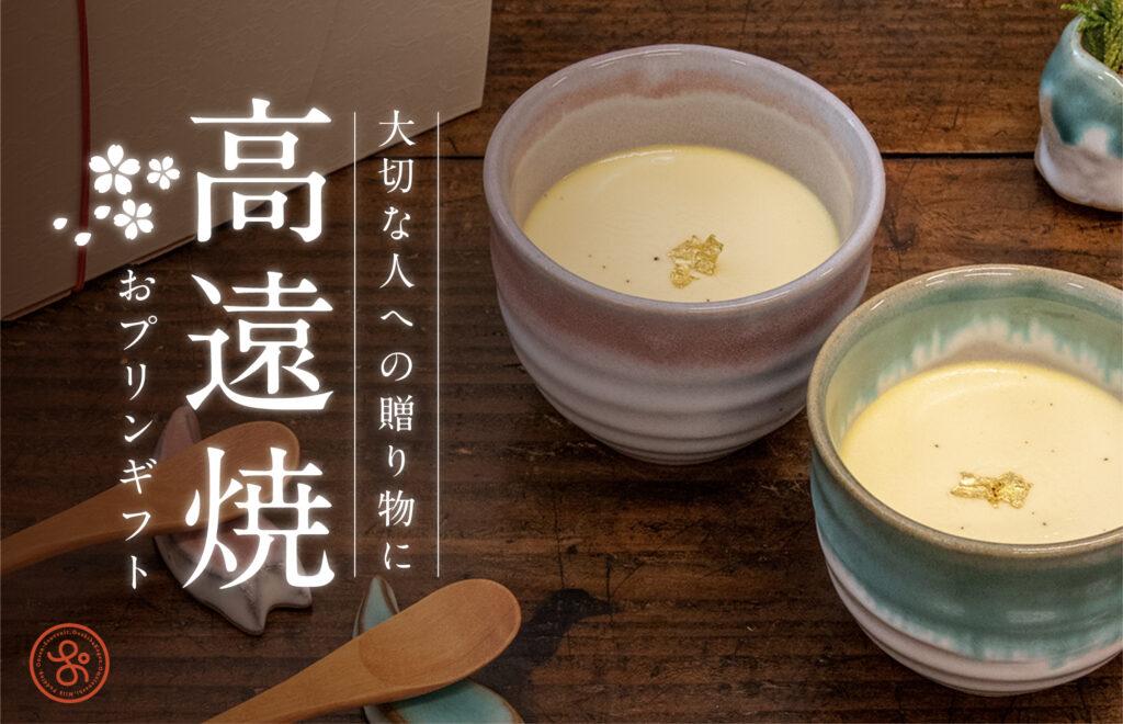 高遠焼ほうじ茶プリン 陶器入りセット